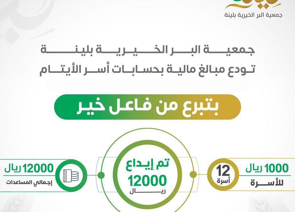 جمعية البر بلينة تودع مبلغ ١٠٠٠ ريال …