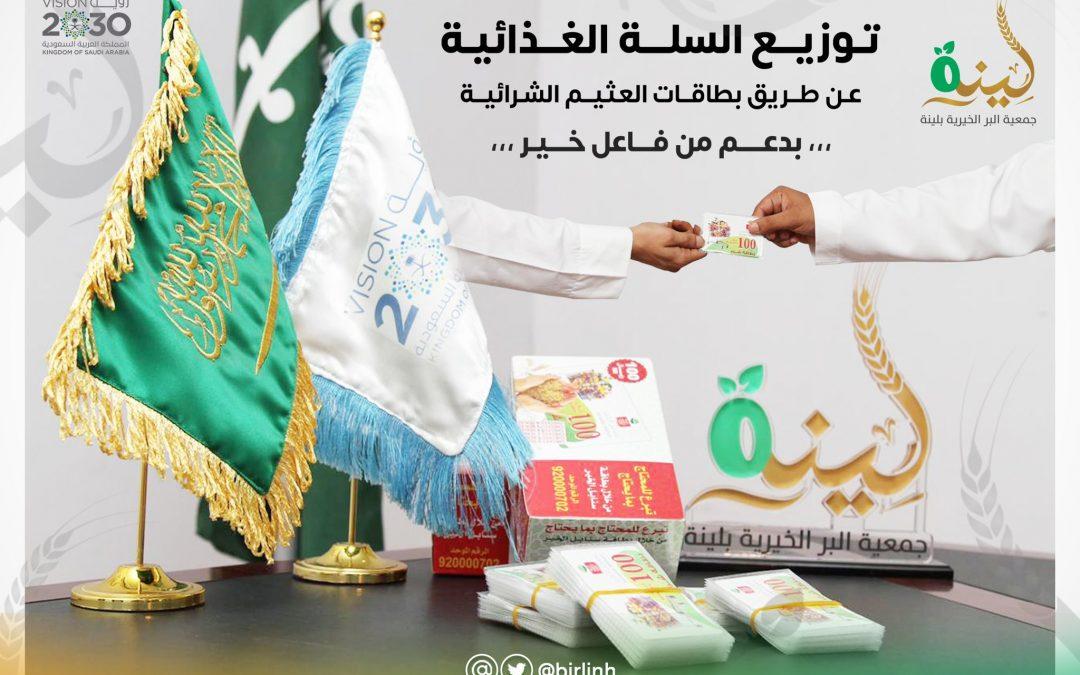 توزيع السلة الغذائية عن طريق بطاقات العثيم الشرائية