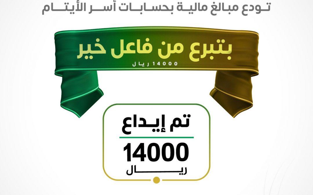 جمعية البر الخيرية بلينة تودع مبالغ مالية بحسابات أسر الأيتام