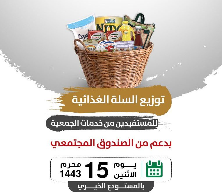تعلن جمعية البر الخيرية بلينه عن بدء توزيع السلال الغذائية