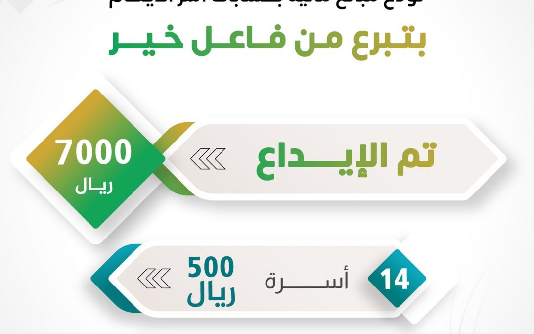#جمعية_البر_الخيرية_بلينه  تودع مبلغ 500 ريال لكل اسرة …